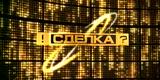 Сделка?! (РЕН-ТВ, 11.09.2006) Елена Березина