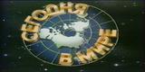 Сегодня в мире (ЦТ, 1990) Визит президента Бразилии Жозе Сарнея в СССР, О визите канцлера Гельмута Коля в СССР, Ликвидация пусковых установок ядерных ракет в Франкурте