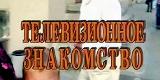 Телевизионное знакомство (1-й канал Останкино, 1992) Михаил Горба...