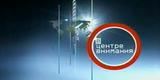 В центре внимания (ТВ Центр, 2006) Нацисты и антифашисты