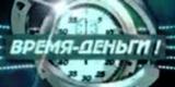 Время — деньги! (ДТВ-Viasat, 2005)