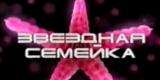 Звёздная семейка (ДТВ-Viasat, 2004) Новый год