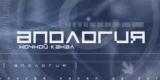 Апология (Первый канал, 30.01.2003) Гарик Сукачев