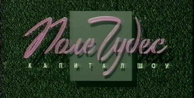 Поле чудес (Первый канал, 01.04.2005) Выступление в начале