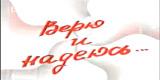 Верю и надеюсь (БСТ [респ. Башкортостан], 2004) Орден красной зве...