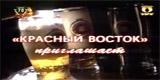 """""""Красный восток"""" приглашает (ГТРК """"Татарстан""""..."""