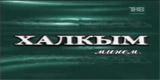 Халкым минем (ТНВ-Татарстан, 2006) Сибирские татары из Тюмени