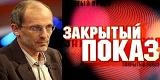 """Закрытый показ (Первый канал, 21.03.2008) """"Изгнание"""""""