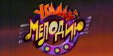 Угадай мелодию (ОРТ, 1997) Елена Мамиева, Олег Клешнин, Лариса Ка...