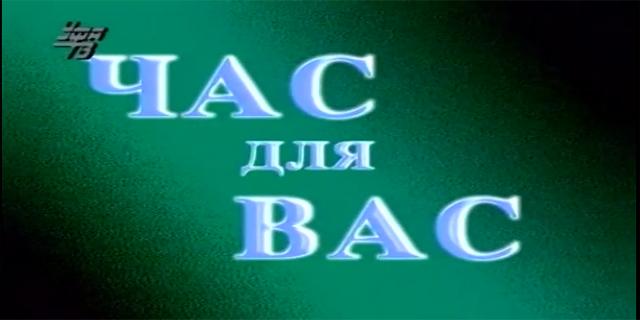 Час для вас (Уфа-ТВ, 1998) День рождения В.И.Ленина