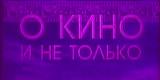 О кино и не только (3 канал [респ. Башкортостан], 1998) Радио &qu...
