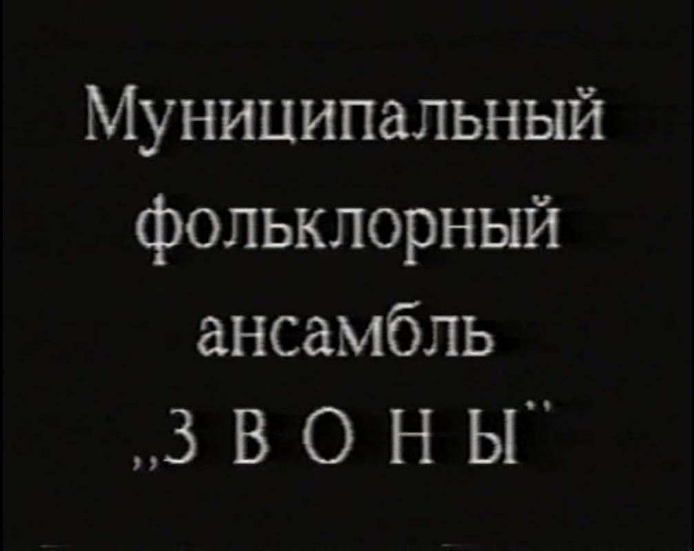 """Муниципальный фольклорный ансамбль """"Звоны"""" (ГТРК Респуб..."""