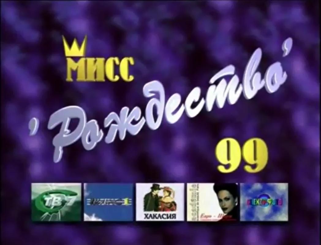 Мисс Рождество-99 (ТВ-7 [г. Абакан], 16.01.1999)