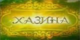 """Хазина (БСТ [респ. Башкортостан], 2007) Конкурс """"Салауат йый..."""